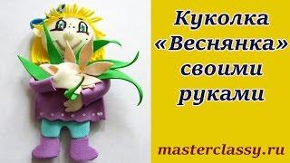 Куколка «Веснянка» своими руками из фоамирана: ФОТО МАСТЕР-КЛАСС И ВИДЕО УРОКИ