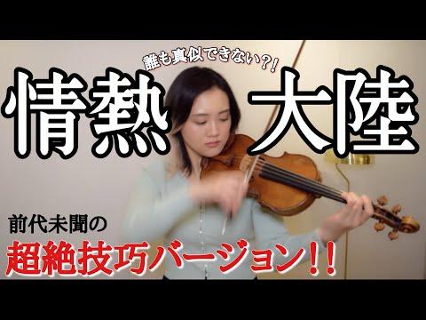 【 情熱大陸 】バイオリニストが一人で弾いてみたら、えげつない超絶技巧曲が爆誕した!!【 弾いてみた 】【 松山みちる 】
