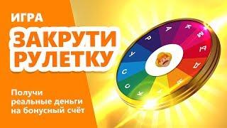Рулетка Русская дымка: розыгрыш призов!