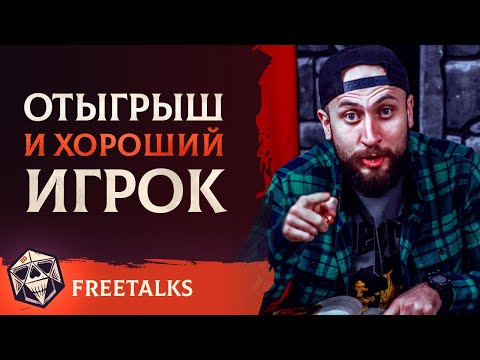 Отыгрыш и Хороший Игрок   FreeTalks