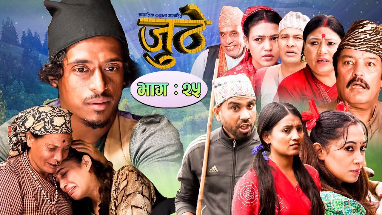 Nepali Serial Juthe (जुठे) Episode 25    September 15-2021 By Raju Poudel Marichman Shrestha