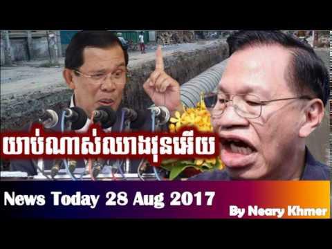 ពត៌មានពីវីទ្យុCMN,Cambodia Hot News Today , Khmer News Today , Hang Meas Morning News , Neary Khmer