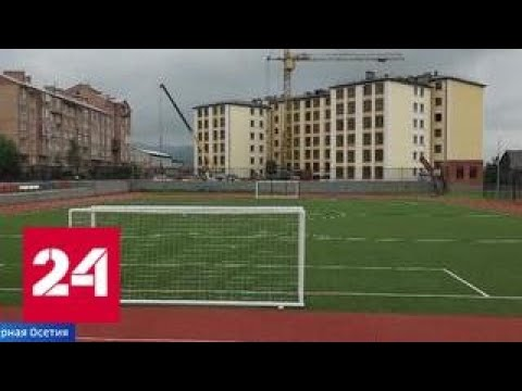 Во Владикавказе параллельно строятся сразу 4 школы - Россия 24