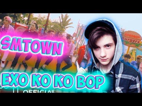 EXO 엑소 'Ko Ko Bop' MV Реакция  | SMTOWN | Реакция на EXO Ko Ko Bop