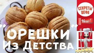 """""""ОРЕШКИ""""рецепт орешки с вареной сгущенкой.СЕКРЕТЫ НА КУХНЕ"""