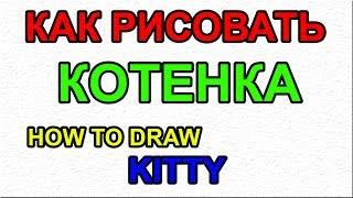 Как поэтапно нарисовать КОТЕНКА для начинающих и детей? How to DRAW KITTY