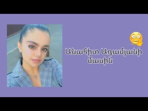 Անահիտ Ադամյանի մասին/about Anahit Adamyan