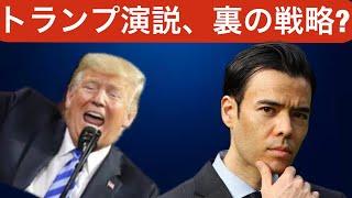 トランプの中国戦略⁉ 香港国家安全法で人民元安⁉ Dan Takahashi 高橋ダン