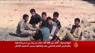 اليونيسيف: 350 ألف طفل يمني لم يلتحقوا بالمدارس