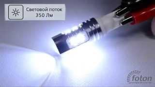 Светодиодная автолампа T10, 6W(Светодиодная автолампа T10, 6W предназначена для замены штатных ламп габаритных огней, боковых указателей..., 2015-03-11T16:20:45.000Z)