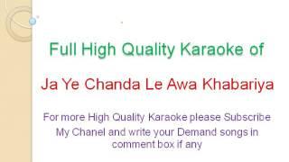 Ja Ye chanda full Karaoke|| Full Karaoke of Ja Ye Chanda || original Bhojpuri Karaoke