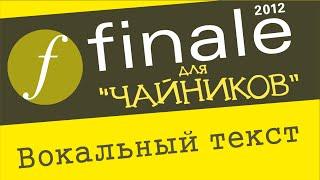 finale 2012 для чайников. Урок 14 - Вокальный текст