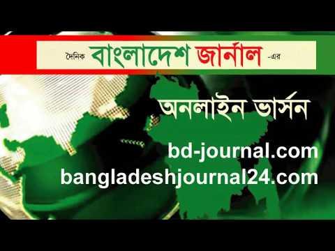 দৈনিক বাংলাদেশ জার্নাল / Bangladesh Journal Online Commarcial (bd-journal.com )