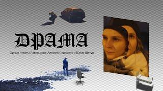 «Драма». Фильм Никиты Лаврецкого, Алексея Свирского и Юлии Шатун