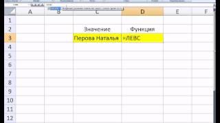 MS Office Excel. Урок 14. Текстовые функции в Excel