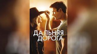 Дальняя Дорога (2015)