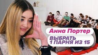 выбрать 1 из 15. Аня Портер играет в Чат На Вылет / Пинк Шугар