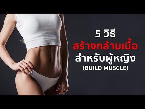 5 วิธีสร้างกล้ามเนื้อ สำหรับผู้หญิง