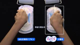 チャームナップ:尿ケア専用品と生理用ナプキンの吸収比較実験動画 thumbnail
