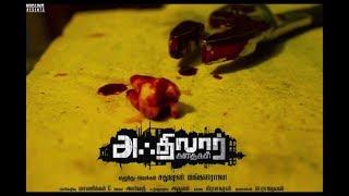 Agdhillar Kadhaigal - New Tamil Short Film Trailer 2019
