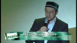 Абдулла-хаджи Ацаев на презентации в с. Дылым