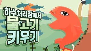 하수처리장에 버려진 물고기를 키우는 게임 - fishy