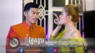 ភ្នែកខូច - យុទ្ធ និស្ស័យ & ចាន់ ស្រីនាថ | Pnek Khoch - Yuthak Nisay Ft Chan Sreyneat