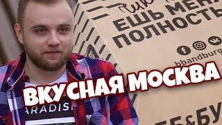 Вкусная Москва. BB & Burgers.  Дёшево и сердито