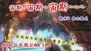 【戰神3 HD重製版】狂死戰記05(終)-宙斯!宙斯!宙斯!!!   戰神3 God of War™ III