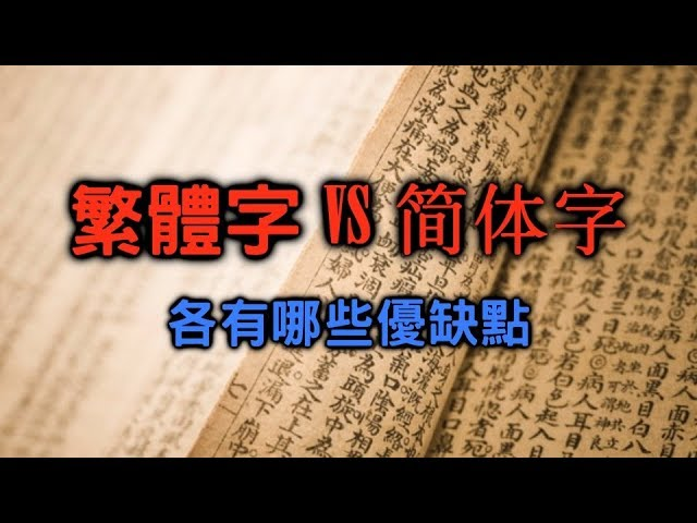 平心而論~繁體字和简体字哪個比較好?【搞歷史016】