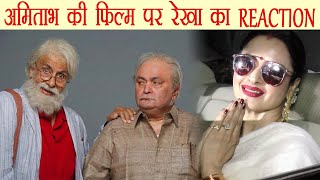Rekha's FUNNY REACTION after watching Amitabh Bachchan - Rishi Kapoor's 102 Not Out | FilmiBeat