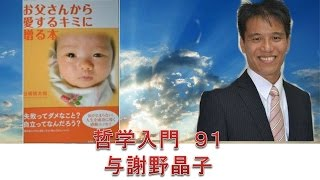 与謝野晶子 名言 チャンネル登録→ http://goo.gl/Fd7N44 白坂慎太郎: ...