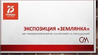 ЗЕМЛЯНКА  Краеведческий музей г  Спасск Дальний