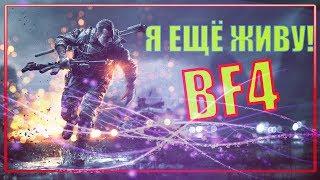 Battlefield 4 #1 - Я ЕЩЁ ЖИВУ! (баги/приколы/фейлы)