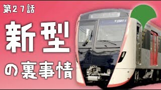 都営浅草線の新型車両5500形がいよいよデビューしますが、導入の理由は...