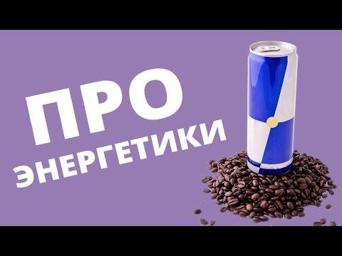 Энергетический напиток — Википедия