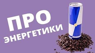 видео Энергетические напитки