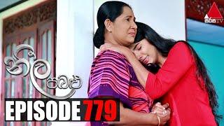 Neela Pabalu - Episode 779 | 29th June 2021 | Sirasa TV Thumbnail