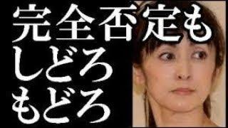 【緊急会見】 斉藤由貴 不倫報道否定も・・しどろもどろ.