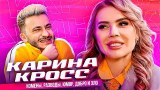 КАРИНА КРОСС – Измены Разводы Юмор Добро и Зло Подкаст Джарахова №1