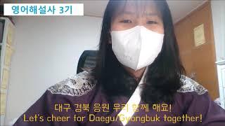 세계문화유산이 있는 대구경북 응원 캠페인 30