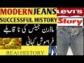 History of Modern Jeans| levi's Success Story In Urdu|Hindi/Clothing