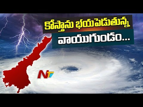Cyclone To Hit AP | Heavy Rains To Lash Coastal Andhra Pradesh | NTV