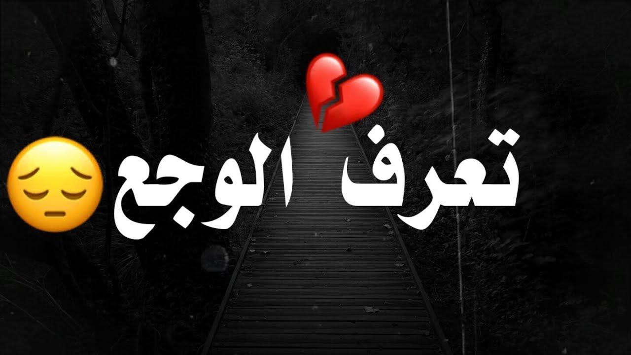 تعرف الوجع شعر عراقي حزين مؤثر للمهموم يوجع القلب حالات واتس اب حزينة 2019 مع موسيقى حز Love Quotes Wallpaper Besties Quotes Relationship Goals Tumblr