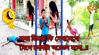 Funny Video😂BD _Must watch_funny Video_indian_funny Video_2019_Comedy_420 fun media_Try_Not_part-29