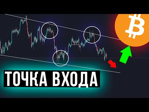 Биткоин ПРОВАЛИЛСЯ. Эти СИГНАЛЫ дает рынок СЕЙЧАС. Прогноз курса и обзор цены криптовалюты Bitcoin.