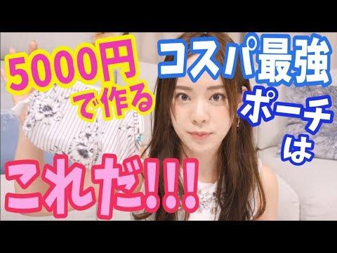 [永久保存版] 5000円で作るコスパ最強のポーチの中身はこれだ!!!! 〜神コスパアイテム〜