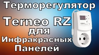 Видеообзор Терморегулятора Terneo RZ