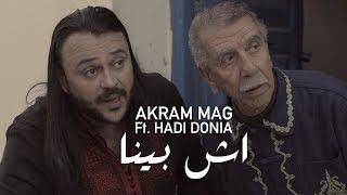 Akram Mag - Esh Bina ft. Hadi Donia | اش بينا