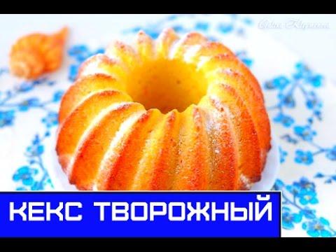 Творожный Кекс, Рецепт Вкусной Домашней Выпечки